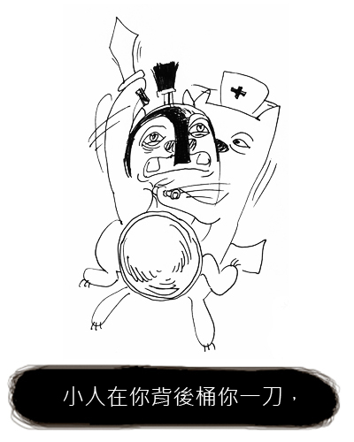 You8 online-德州撲克-20110113小心你背後的小人!!!3.jpg