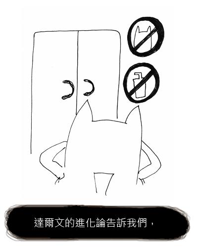 You8 online-德州撲克-20110110適者生存不適者淘汰1.jpg
