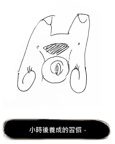 You8 online-德州撲克-20110105壞習慣1.jpg