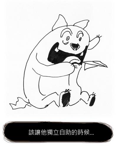 You8 online-德州撲克-20110114-溺愛過頭!2.jpg