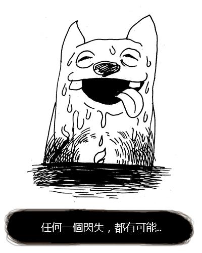You8 online-德州撲克-20110111小小的閃失3.jpg