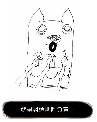 You8 online-德州撲克-20110103-對願望負責2.jpg