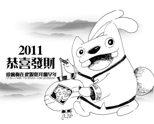 You8 online-德州撲克-20110120愛瘋狗先跟您拜個早年~汪嗚拜年.jpg