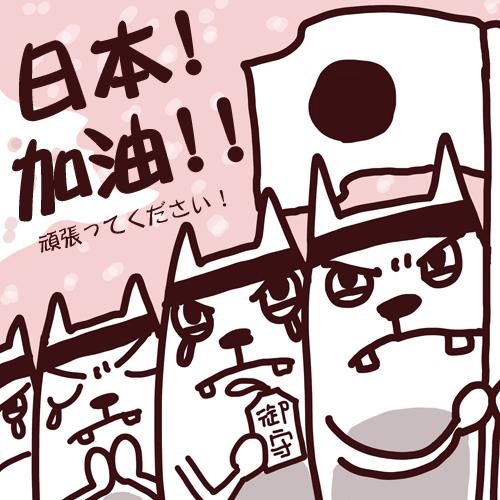 You8 online-德州撲克-20110314-日本加油!.jpg