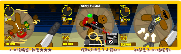 薑餅馬戲團-遊戲畫面.jpg