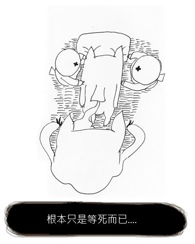 You8 online-德州撲克-20110117坐以待斃4.jpg