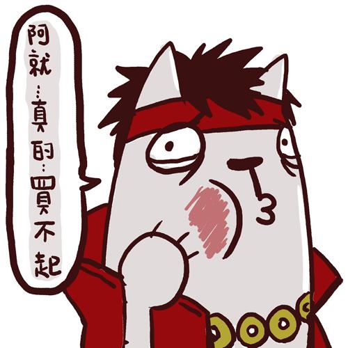 You8 online-德州撲克-愛瘋狗黑白看-20110210-星x克有賣豆漿嗎2.jpg