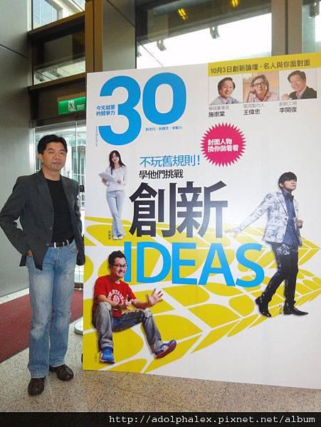 30雜誌 001.JPG