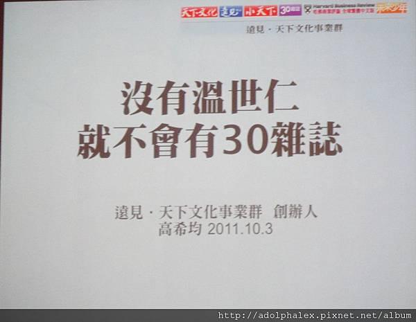 30雜誌 002.JPG