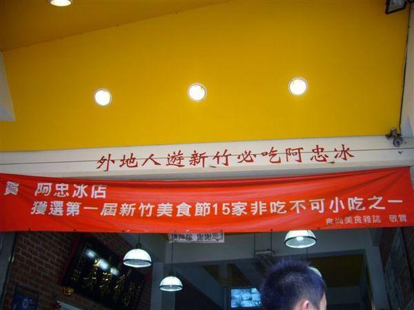 阿忠冰店-據說連新竹人都說好吃