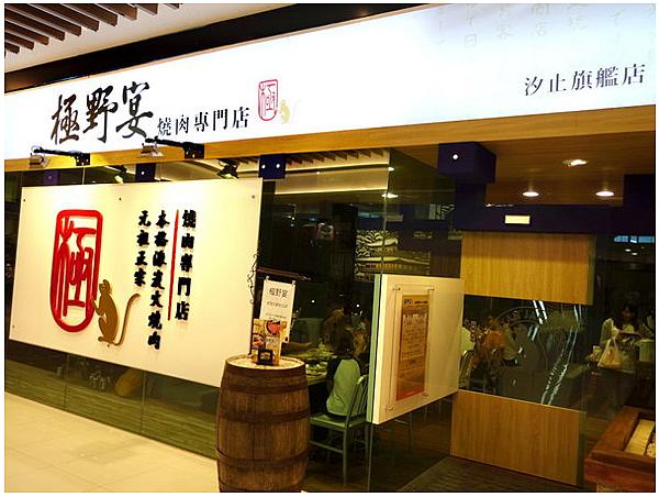 汐止吃到飽-iFG遠雄購物中心內人人推薦的極野宴燒肉店-2