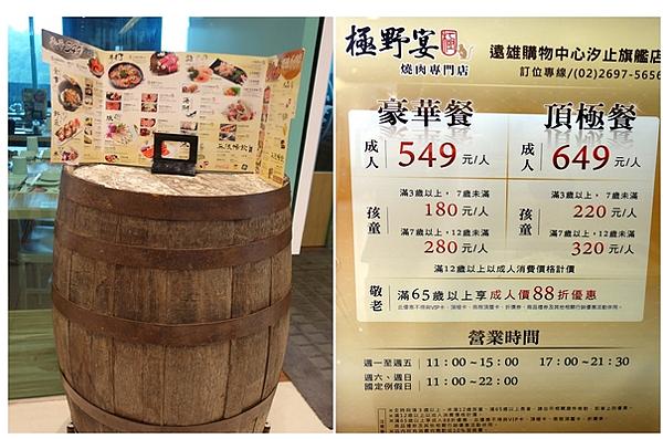 汐止吃到飽-iFG遠雄購物中心內人人推薦的極野宴燒肉店-3