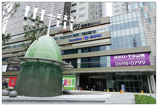 汐止美食推薦-汐止最大百貨購物中-遠雄U-TOWN1.jpg