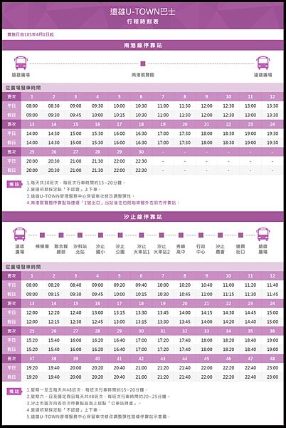 台北買化妝品-公車資訊.png
