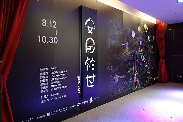 汐止展覽 -2016攝影展 安居於世.jpg