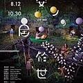 汐止展覽 -安居於世 海報.jpg