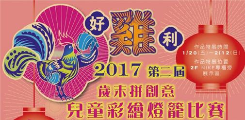 汐止活動 - 2017 第二屆兒童彩繪燈籠比賽