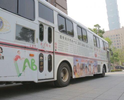 企業公益贊助-2017捐血車