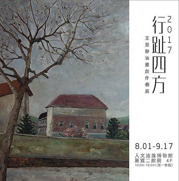 遠雄人文博物館2017美術活動油畫創作展邀請來欣賞