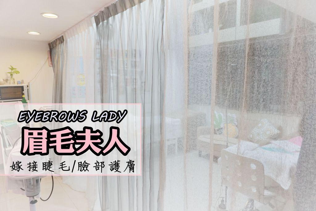 眉毛夫人 (1).jpg