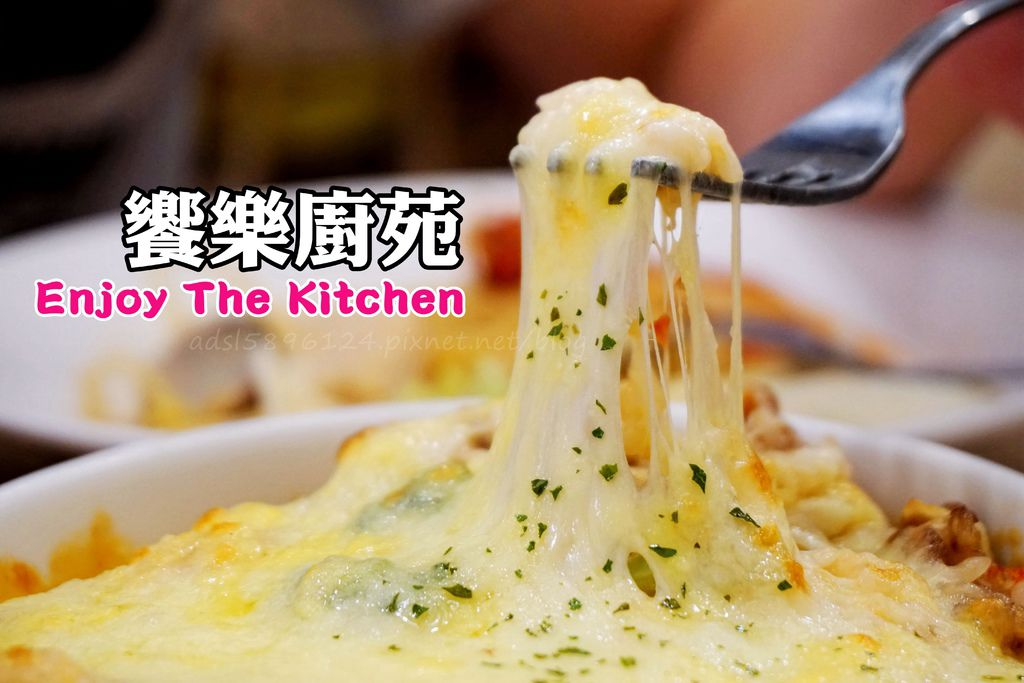 饗樂廚苑 (1).jpg