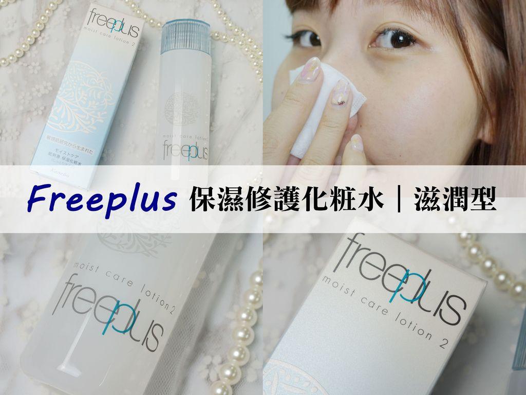 Freeplus (3)