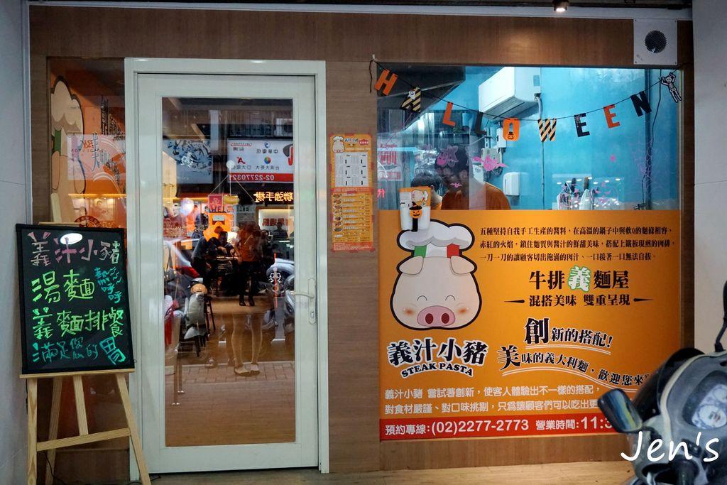義汁小豬 (2).jpg