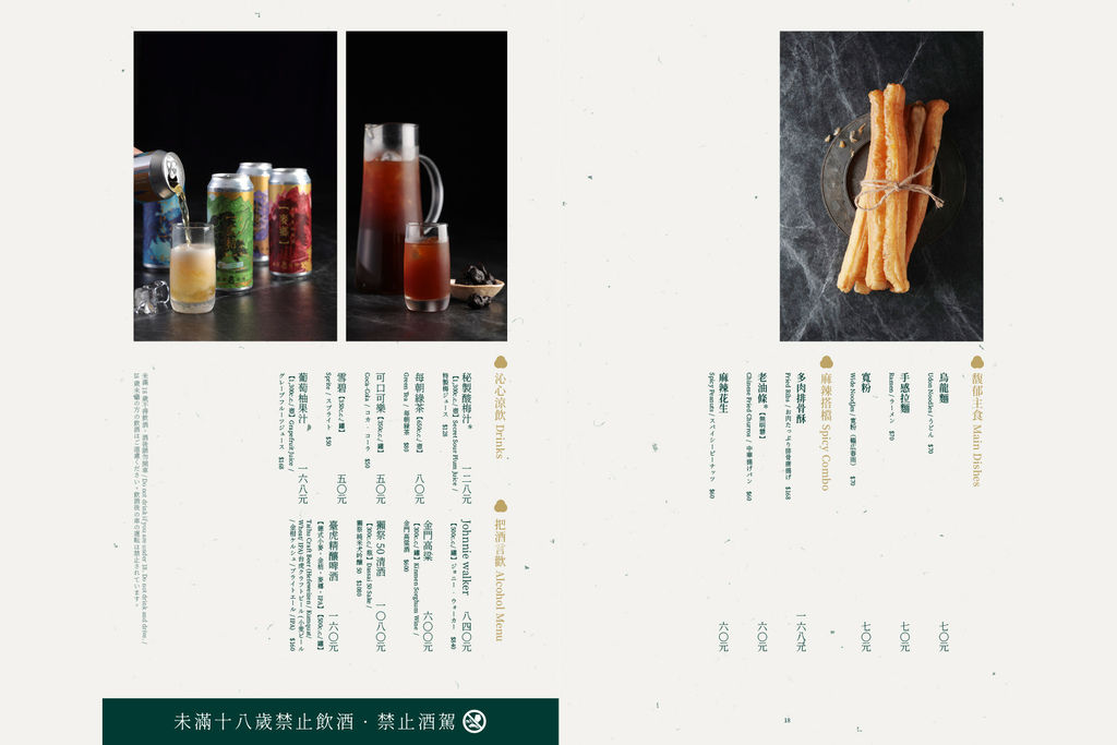 青花驕菜單_web_ingredients_m9
