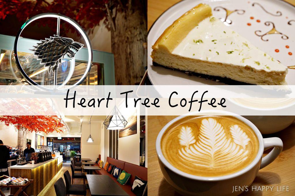 hearttreecoffee封面1.jpg