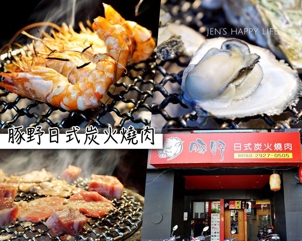 豚野日式炭火燒肉封面22.jpg
