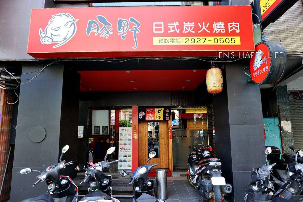 豚野日式炭火燒肉DSC07996.JPG