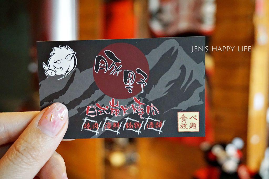 豚野日式炭火燒肉DSC07110.JPG