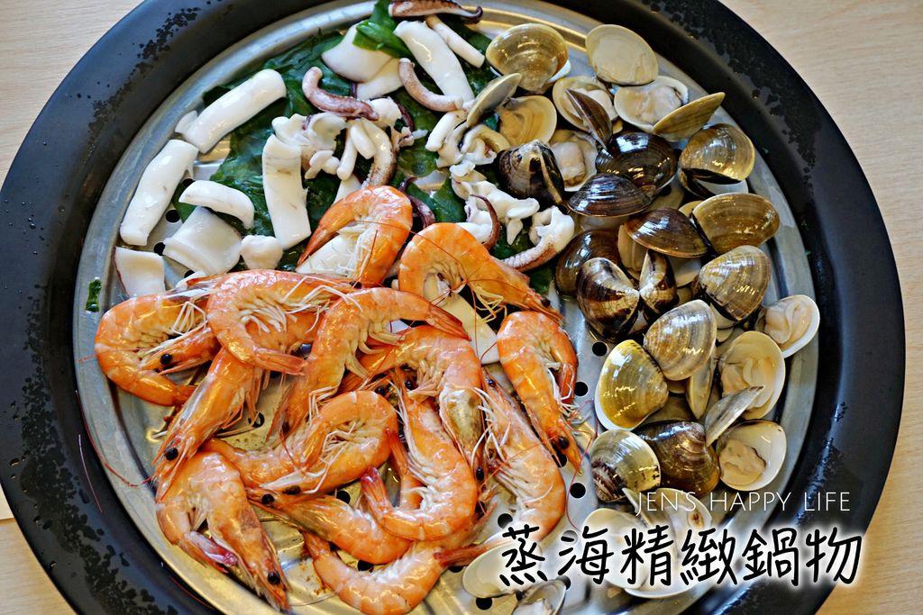 蒸海精緻鍋物DSC08340 (1)