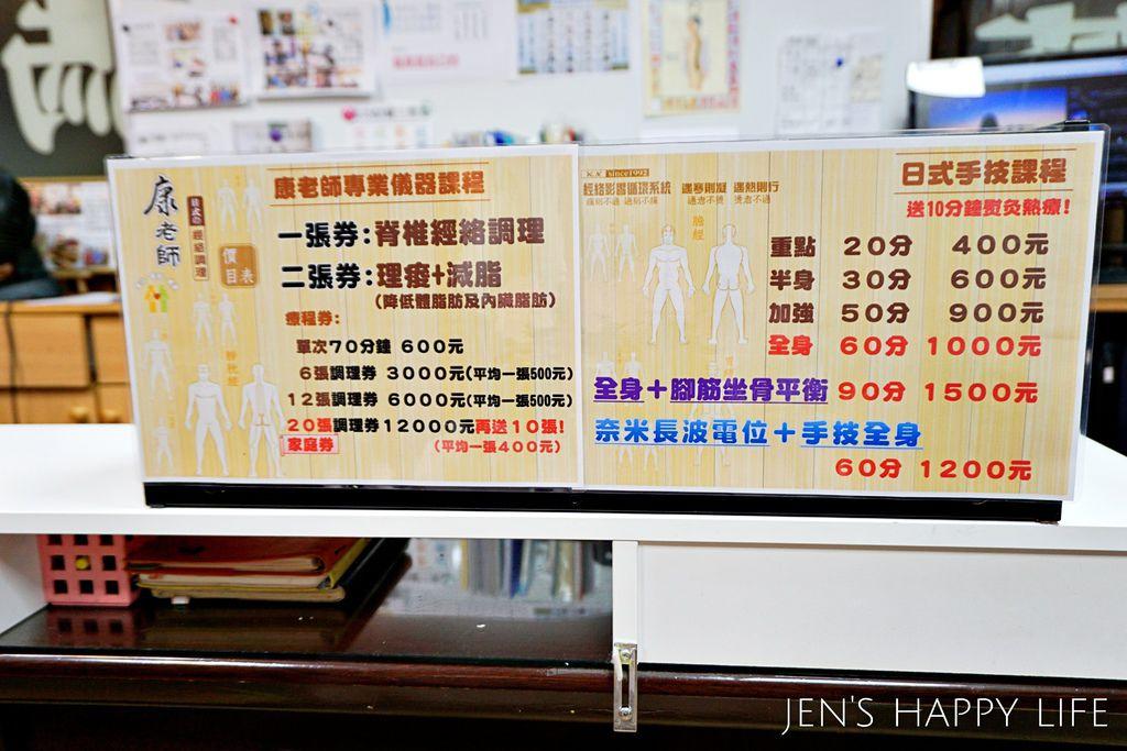 康老師日式經絡調理DSC02005.JPG