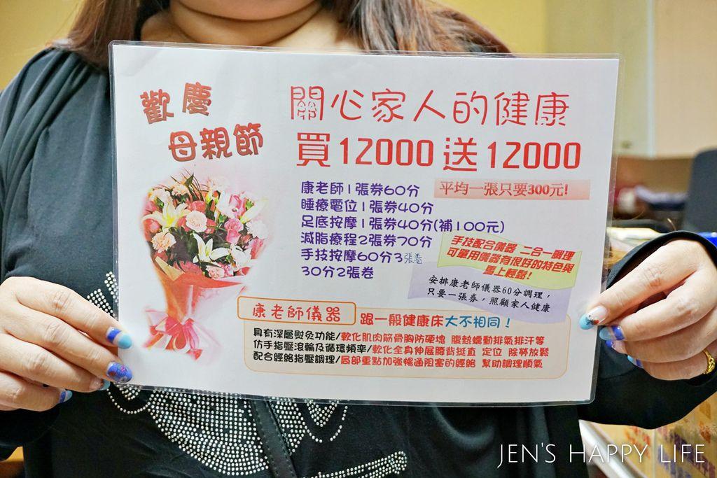 康老師日式經絡調理DSC02008.JPG