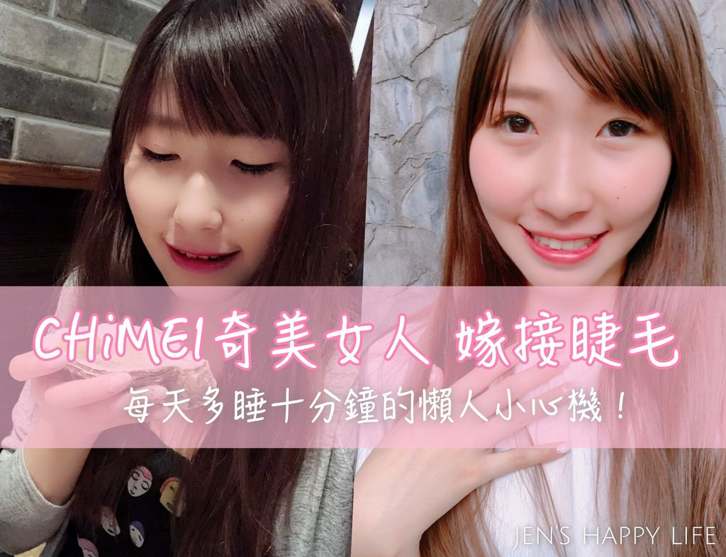 chimei奇美女人collage.jpg