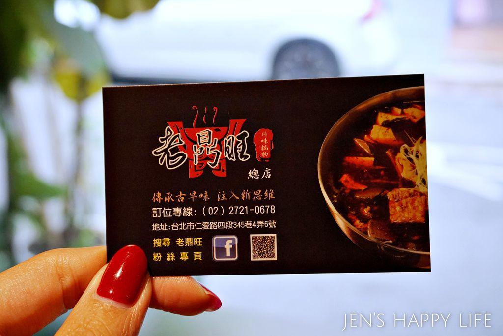 老鼎旺川味鍋物DSC04229.JPG