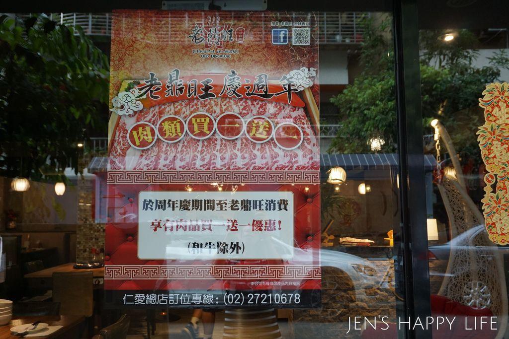老鼎旺川味鍋物DSC03662.JPG