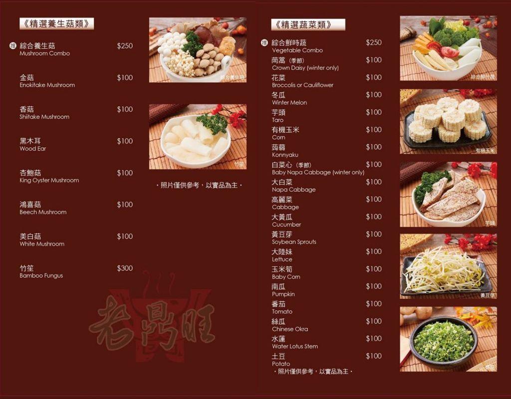 老鼎旺川味鍋物33