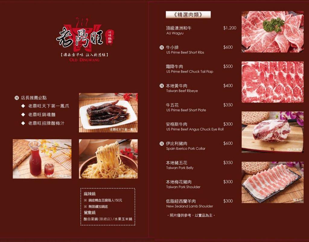 老鼎旺川味鍋物11