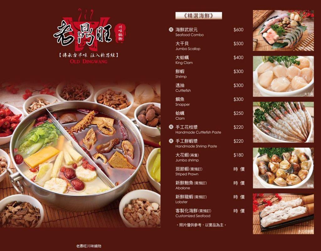 老鼎旺川味鍋物44