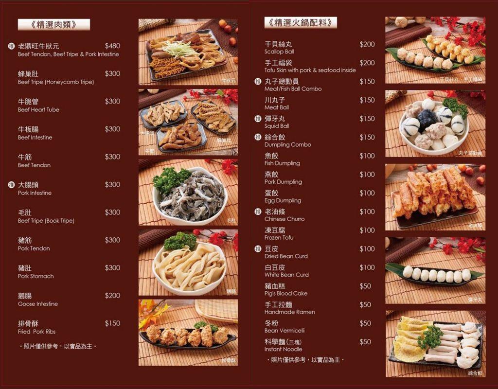 老鼎旺川味鍋物22
