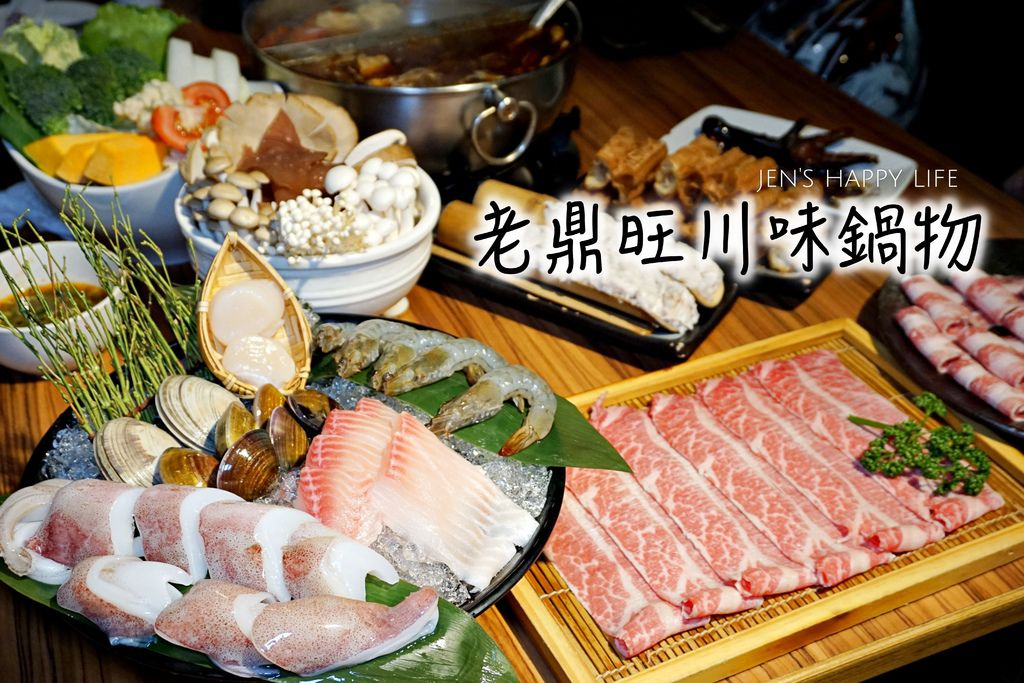 老鼎旺川味鍋物DSC04001