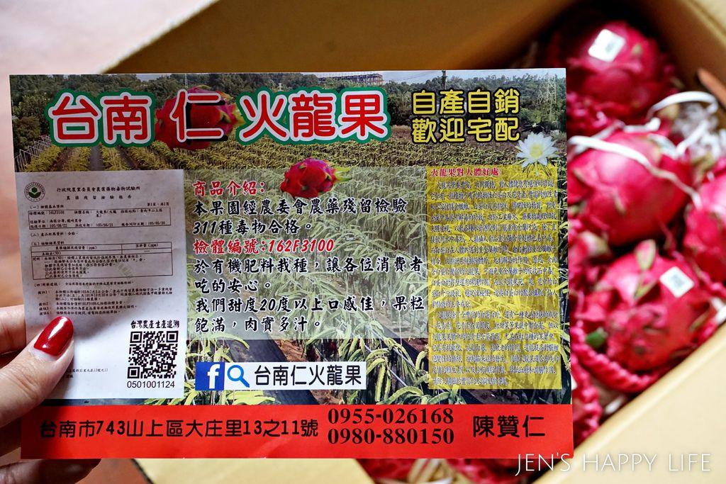 台南仁波霸火龍果DSC04798.JPG