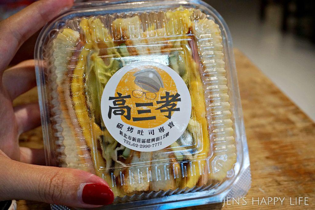 高三孝碳烤土司DSC05199.JPG
