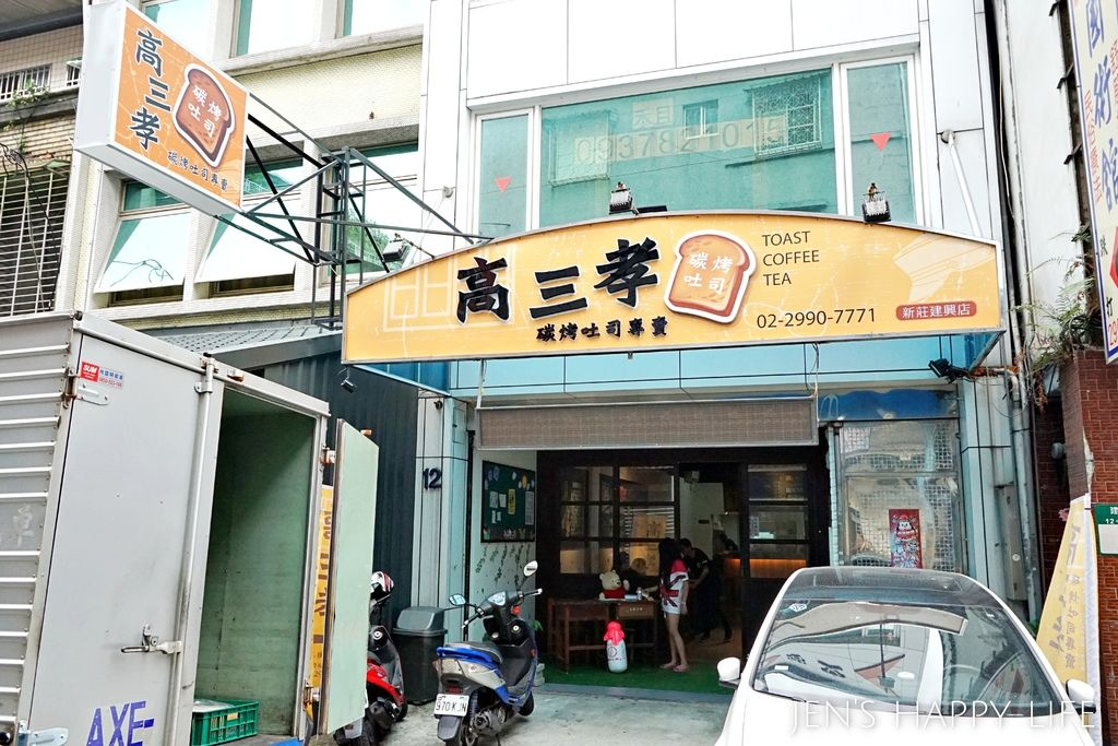 高三孝碳烤土司DSC04968.JPG