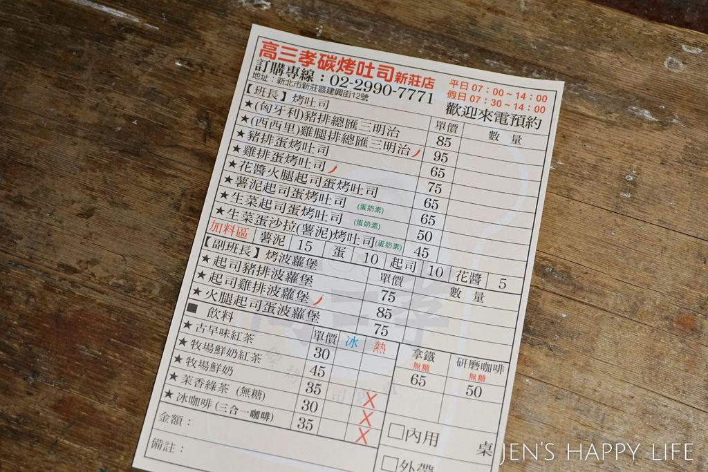 高三孝碳烤土司DSC04915.JPG