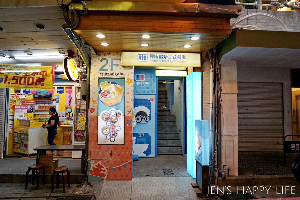便所主題餐廳DSC05408.JPG