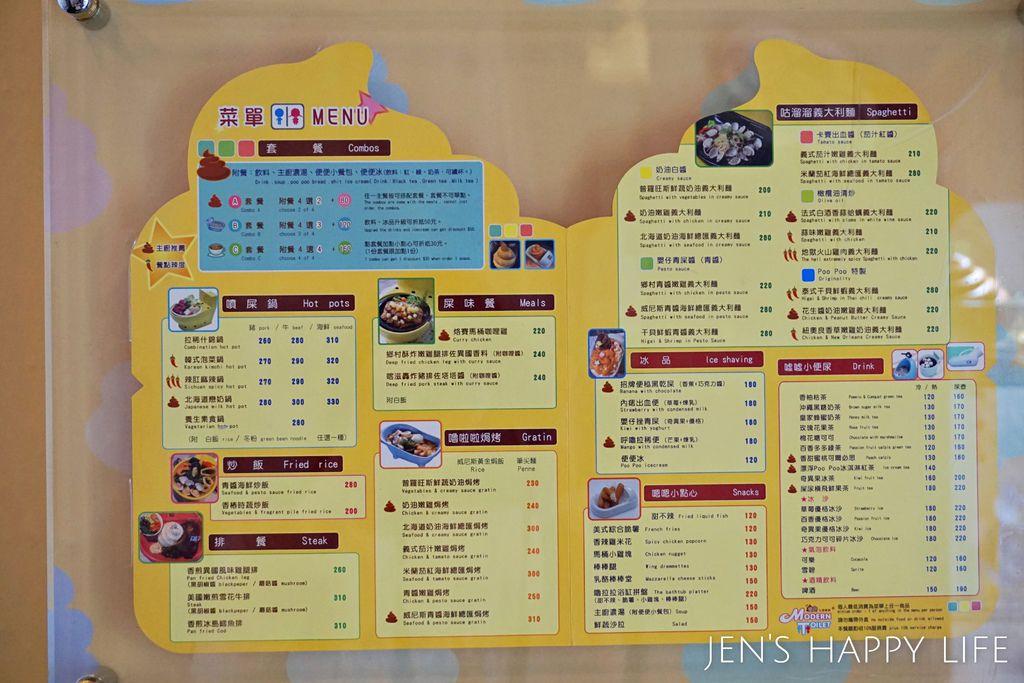 便所主題餐廳DSC05439.JPG