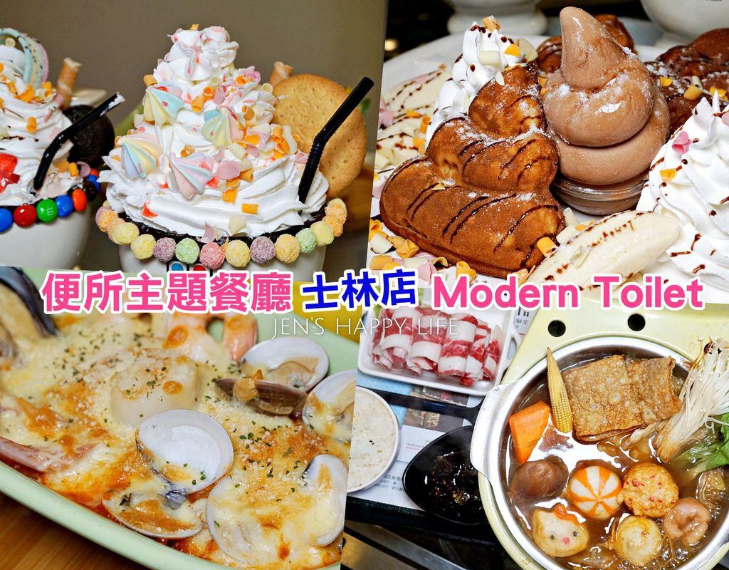 便所主題餐廳collage.jpg